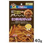 ドギーマン ドギースナックバリュー さつまいもスティック 40g 犬 おやつ 関東当日便