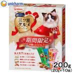 ユニチャーム 銀のスプーン 三ツ星グルメ 全猫用 季節のお魚セレクト 4種のアソート(冬期限定)200g(20g×10袋) 関東当日便