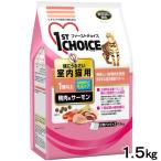ファーストチョイス 成猫室内猫1歳以上 鴨肉 サーモン 1.5kg