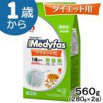 ペットライン メディファス ダイエット用 1歳から チキン&フィッシュ味 560g(280g×2袋) 関東当日便