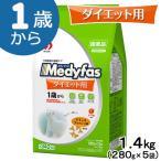 ペットライン メディファス ダイエット用 1歳から チキン&フィッシュ味 1.4kg(280g×5袋) 関東当日便
