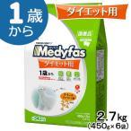 ペットライン メディファス ダイエット用 1歳から チキン&フィッシュ味 2.7kg(450g×6袋) 関東当日便