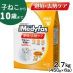ペットライン メディファス 避妊去勢ケア 子ねこから10歳まで チキン&フィッシュ味 2.7kg(450g×6袋) 関東当日便