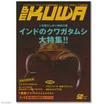 アウトレット品 ビークワ BE−KUWA 50 冬号(2014) 書籍 昆虫 訳あり 関東当日便