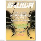 ビークワ BE-KUWA 53 秋号(2014) 書籍 昆虫 関東当日便