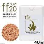 aquarium fish food series ff num20 海水魚用フード ひとくちクリル 40mL