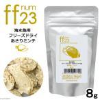 aquarium fish food series 「ff num23」 海水魚用 フリーズドライ あさりミンチ 8g 関東当日便
