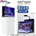 (大型)60Hz レッドシー MAX NANO コンプリートセット ホワイト 西日本用 別途大型手数料・同梱不可・代引不可
