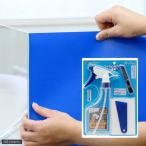 バックスクリーン ARTI(アルティ)30 アクアブルー(35×50cm)+フィルム貼り道具セット