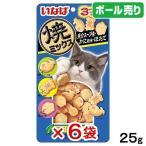 ボール売り いなば 焼ミックス 魚介スープ味・かに風味・ほたて 25g お買い得6袋 関東当日便