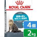 ロイヤルカナン 猫 ユリナリー ケア 健康な尿を維持したい成猫用 生後12ヵ月齢以上 2kg×4袋 ジップ付(キャットフード ドライ) 沖縄別途送料