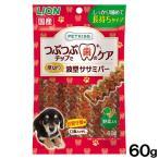 ライオン ペットキッス つぶつぶチップで歯のケア 厚切り波型ササミバー 野菜入り 60g 関東当日便