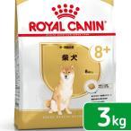 ロイヤルカナン BHN 柴犬 中・高齢犬用 3kg 正規品 3182550866125 ジップ付 関東当日便