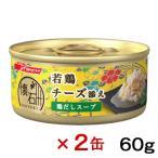 日清 懐石 缶 若鶏 チーズ添え 鶏だしスープ 60g 2缶入り 関東当日便