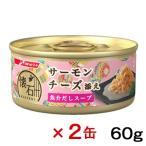日清 懐石 缶 サーモン チーズ添え 魚介だしスープ 60g 2缶入り 関東当日便
