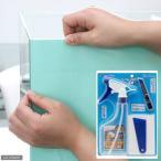 バックスクリーン ARTI(アルティ)30 ミント(35×50cm)+フィルム貼り道具セット