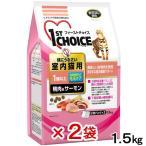 ファーストチョイス 室内猫用 1歳以上 毛玉ケア 鴨肉 サーモン 1.5kg 2袋入り