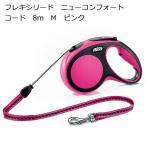 フレキシリード ニューコンフォート コード8m Mサイズ ピンク