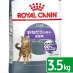 ロイヤルカナン 猫 おねだりの多い成猫用 FCN アペタイト コントロール 3.5kg 生後12ヵ月齢以上 ジップ付