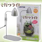 M ピクタ GENTOS 植物のための そだつライト LEDライト