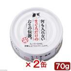 三洋食品 何も入れないまぐろだけのたまの伝説 70g 2缶入り 関東当日便