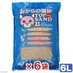 猫砂 サンメイト おからの猫砂 ニュ−トップサンド21 6L おからの猫砂 流せる 固まる 燃やせる 6袋入り お一人様1点限り