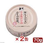 三洋食品 何も入れないささみだけのたまの伝説 70g 2缶入り 関東当日便
