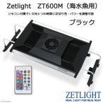 Zetlight ZT600M ブラック(海水魚用) サンゴ 水槽用照明 LEDライト 関東当日便