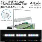 アクロ TRIANGLE LED GROW 600 専用ライトスタンドセット 60cm水槽用照明 ライト 熱帯魚 水草 関東当日便