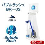 オルカORCA バブルラッシュ BR-02 50Hz プロテインスキマー 関東当日便