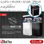 (大型)50Hz レッドシーマックスC-130 ブラック 東日本用+ TECO クーラー TK500 セット 別途大型手数料・同梱不可・代引不可