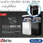 (大型)60Hz レッドシーマックスC-130 ブラック 西日本用+ TECO クーラー TK500 セット 別途大型手数料・同梱不可・代引不可