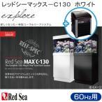 (大型)60Hz レッドシーマックスC-130 ホワイト 西日本用+ TECO クーラー TK500 セット 別途大型手数料・同梱不可・代引不可