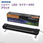 ニッソー LED ライナー450 ブラック 45cm水槽用照明 ライト 熱帯魚 水草 関東当日便