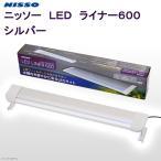 Yahoo!チャーム charm ヤフー店ニッソー LED ライナー600 シルバー 60cm水槽用照明 ライト 熱帯魚 水草 関東当日便