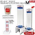 ゼンスイ ZEST マルチメディアリアクターセットM + バイオペレット500ml 50Hz 東日本用 関東当日便