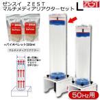 ゼンスイ ZEST マルチメディアリアクターセットL + バイオペレット500ml×2 50Hz 東日本用 関東当日便