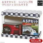 お一人様1点限り ASPセット シュリンプ用 クリスティスリム450 50Hz ビーシュリンプ 飼育セット 関東当日便