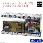ASPセット シュリンプ用 クリスティスリム600 60Hz ビーシュリンプ 飼育セット 関東当日便