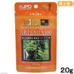 日本動物薬品 ニチドウ 殻無ブラインシュリンプ アルテミア100 20g