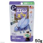 日本動物薬品 ニチドウ スズムシのえさ 50g 鈴虫 関東当日便