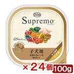 箱売り シュプレモ カロリーケア 子犬用 トレイ 100g ニュートロ Nutro 1箱24個 関東当日便