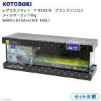お一人様1点限り コトブキ工芸 kotobuki レグラスフラット F-900S/B ブラックシリコン フィルターセットBig 90cm水槽 関東当日便