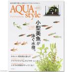 Yahoo!チャーム charm ヤフー店Aqua Style(アクアスタイル) vol.04 関東当日便