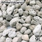 無地パッケージ WhiteVolcano 9リットル ろ材 鉢底石 お一人様5点限り 関東当日便