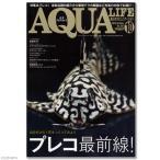 アクアライフ 10月号 (2016) 関東当日便