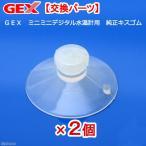 GEX ミニミニデジタル水温計用 純正キスゴム 2個 関東当日便