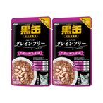 アイシア 黒缶パウチ サーモン入まぐろとかつお 70g お買得2個セット 関東当日便