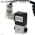 発熱量が少ない 高性能CO2用電磁弁(2CG0415)動作確認ランプ機能付き 関東当日便
