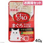 お買得セット いなば CIAO(チャオ) まぐろ ささみ入り ほたて味 40g キャットフード CIAO(チャオ) 国産 2個入 関東当日便